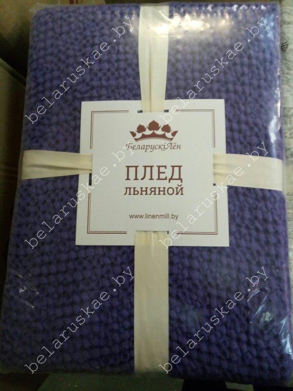 Плед льняной 19С126_415_1668 Зефир Оршанский льнокомбинат, размер 180х160 см