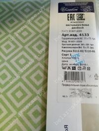 Постельное белье Евро Блакит Премиум арт. 4135 Бали, рис. 511102, бязь премиум